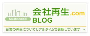 会社再生の弁護士ブログ