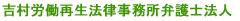 吉村労働再生法律事務所弁護士法人