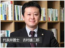 会社再生に強い弁護士 吉村雄二郎